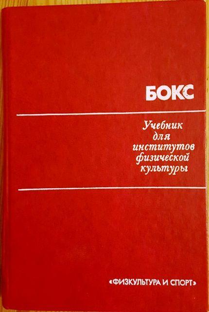 Учебник По Боксу Булычева