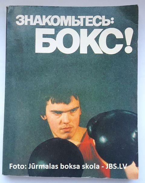 ширяев а знакомьтесь бокс лениздат 1986
